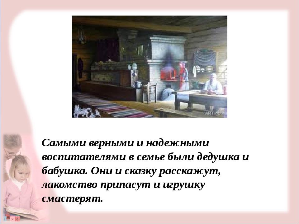 Самыми верными и надежными воспитателями в семье были дедушка и бабушка. Они...
