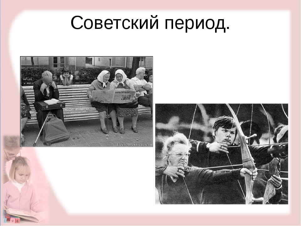Советский период.