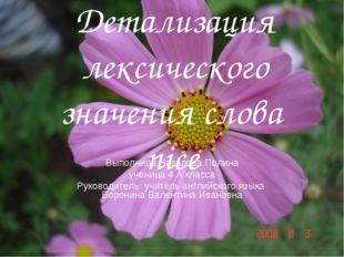 Детализация лексического значения слова nice Выполнила Назарова Полина учениц