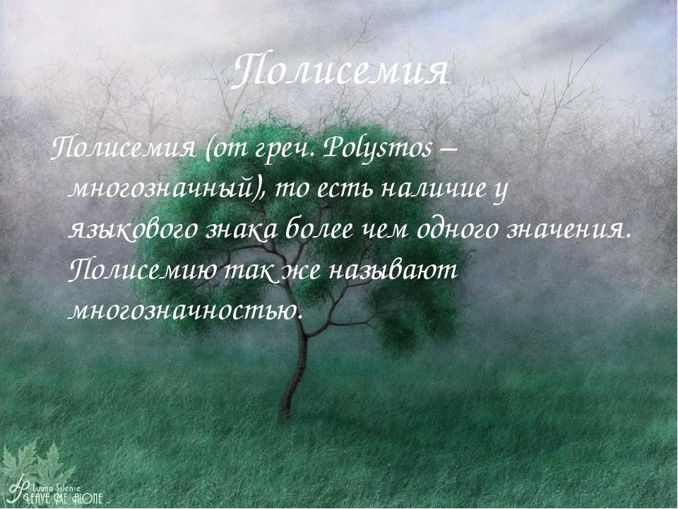 Полисемия Полисемия (от греч. Polysmos – многозначный), то есть наличие у язы...