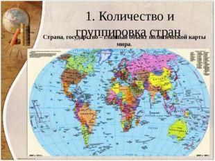 1. Количество и группировка стран Страна, государство – главный объект полити