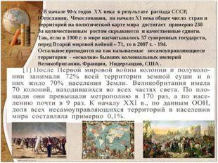 3. В начале 90-х годов XХ века в результате распада СССР, Югославии, Чехослов