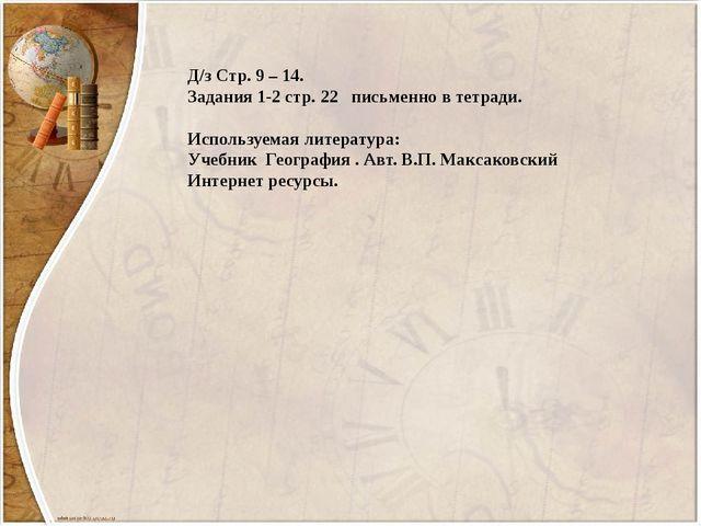 Д/з Стр. 9 – 14. Задания 1-2 стр. 22 письменно в тетради. Используемая литера...