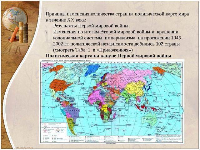 Причины изменения количества стран на политической карте мира в течение ХХ в...
