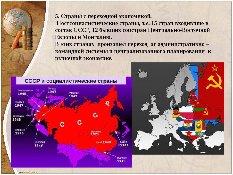 5. Страны с переходной экономикой. Постсоциалистические страны, т.е. 15 стран...