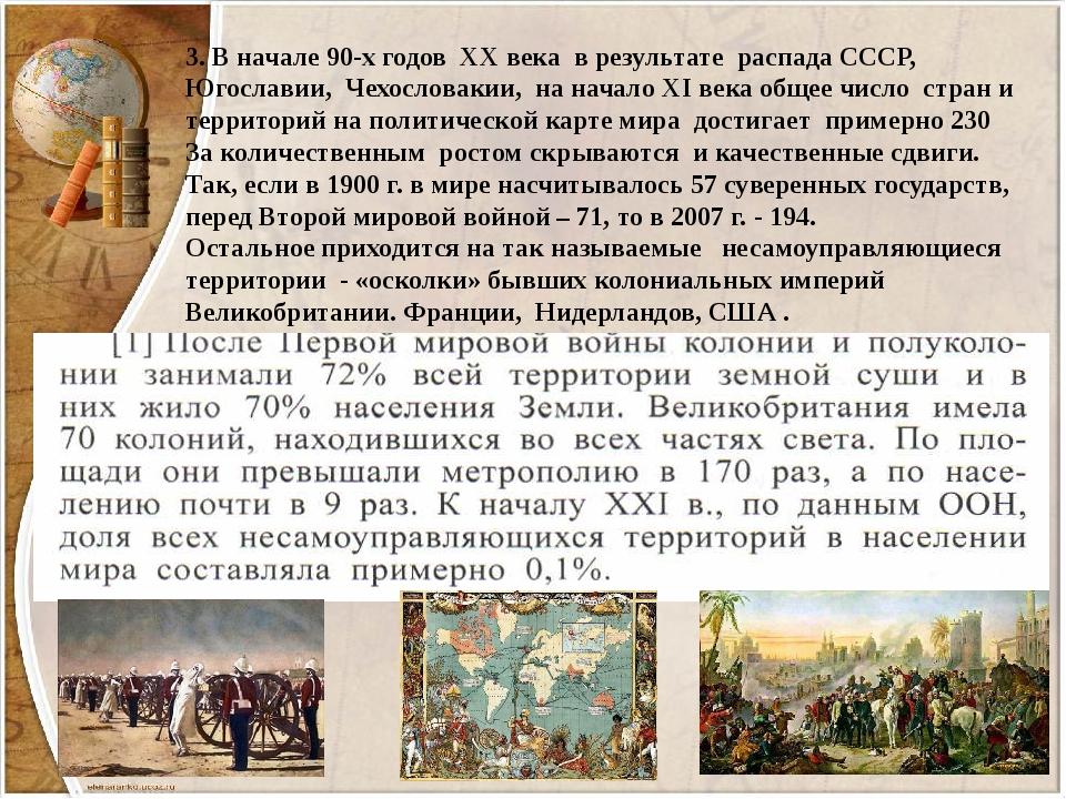 3. В начале 90-х годов XХ века в результате распада СССР, Югославии, Чехослов...