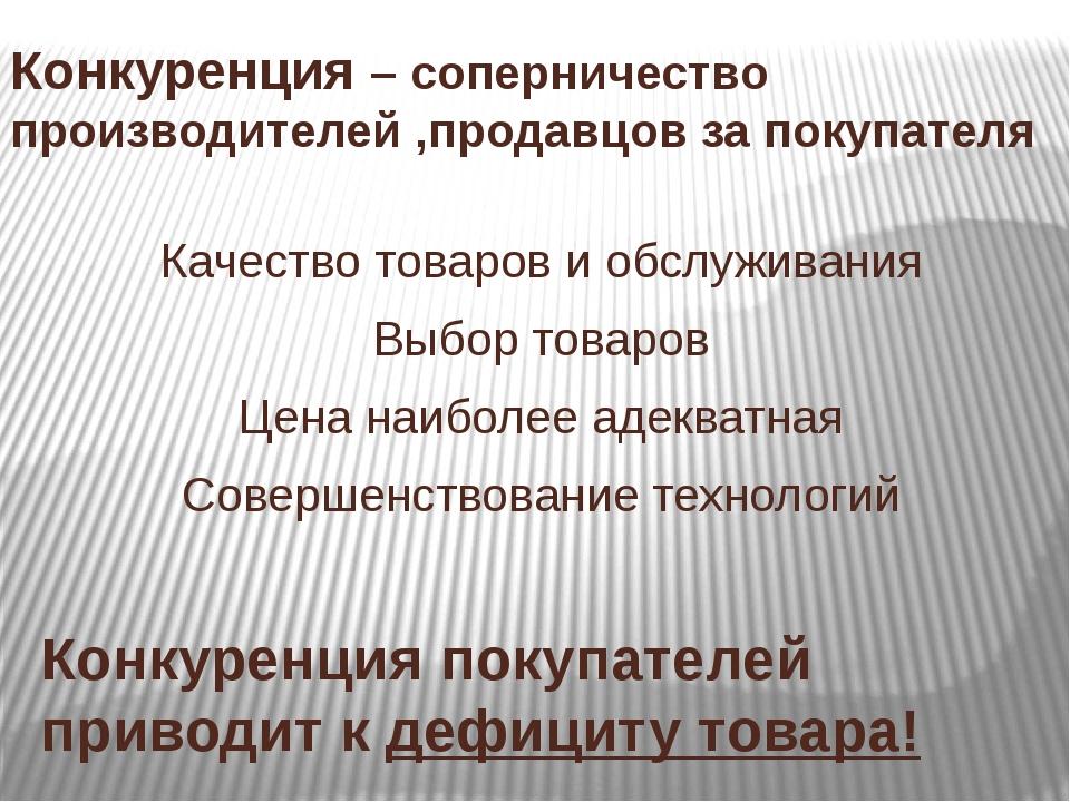 Конкуренция – соперничество производителей ,продавцов за покупателя Качество...