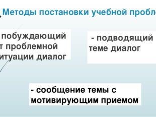 Побуждающий от проблемной ситуации диалог: 1) создание проблемной ситуации; 2