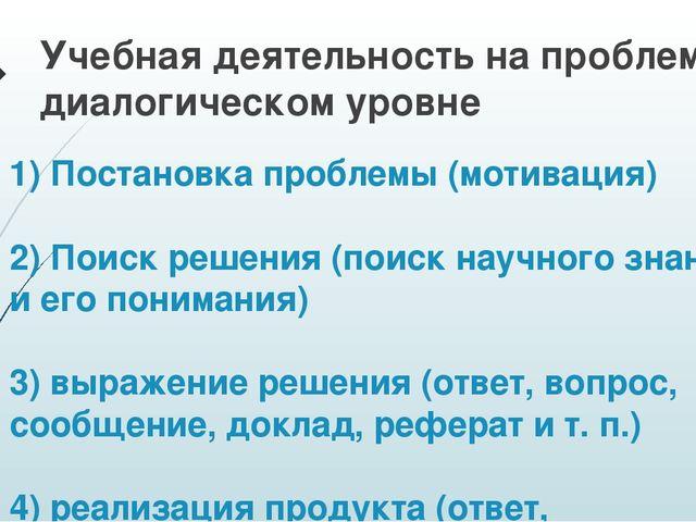 1) Постановка проблемы (мотивация) 2) Поиск решения (поиск научного знания и...