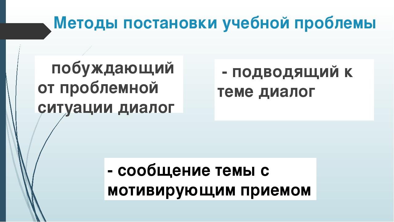 Побуждающий от проблемной ситуации диалог: 1) создание проблемной ситуации; 2...