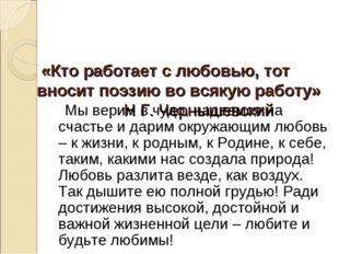 «Кто работает с любовью, тот вносит поэзию во всякую работу» Н Г. Чернышевск
