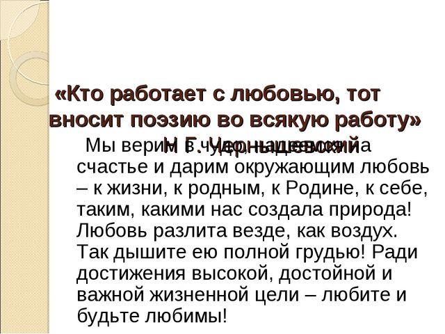 «Кто работает с любовью, тот вносит поэзию во всякую работу» Н Г. Чернышевск...