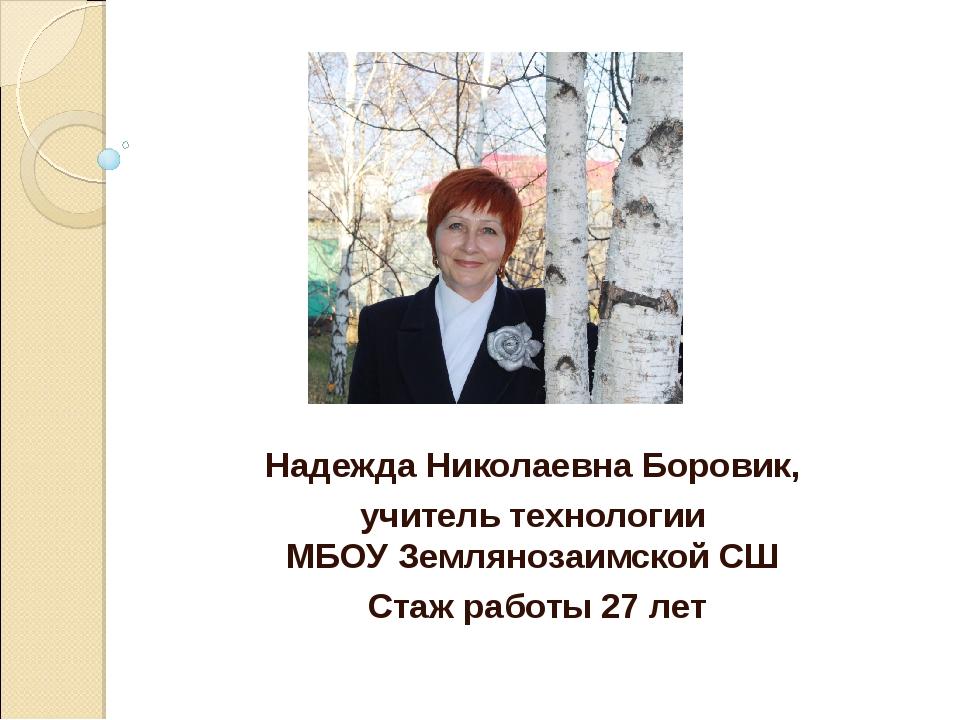 Надежда Николаевна Боровик, учитель технологии МБОУ Землянозаимской СШ Стаж...