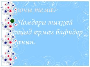 Урочы темæ: Номдары тыххæй рацыд æрмæг бафидар кæнын. http://linda6035.ucoz.ru/