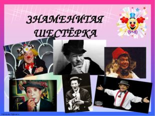 ЗНАМЕНИТАЯ ШЕСТЁРКА FokinaLida.75@mail.ru