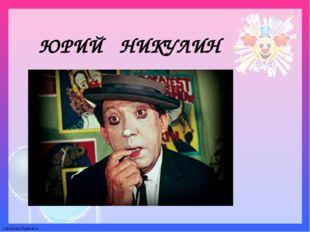 ЮРИЙ НИКУЛИН FokinaLida.75@mail.ru