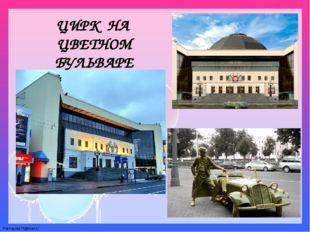 ЦИРК НА ЦВЕТНОМ БУЛЬВАРЕ FokinaLida.75@mail.ru
