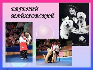 ЕВГЕНИЙ МАЙХРОВСКИЙ FokinaLida.75@mail.ru