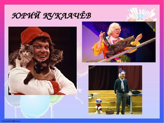 ЮРИЙ КУКЛАЧЁВ FokinaLida.75@mail.ru