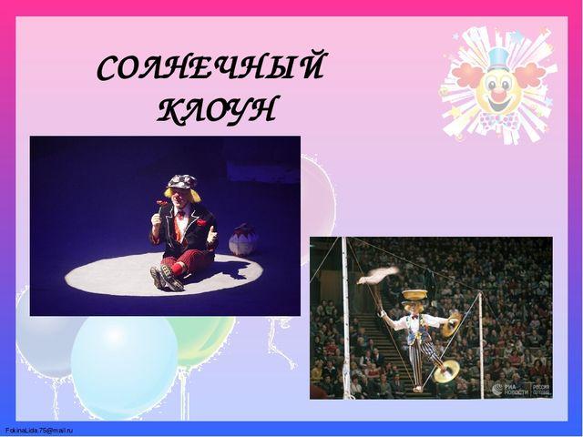 СОЛНЕЧНЫЙ КЛОУН FokinaLida.75@mail.ru