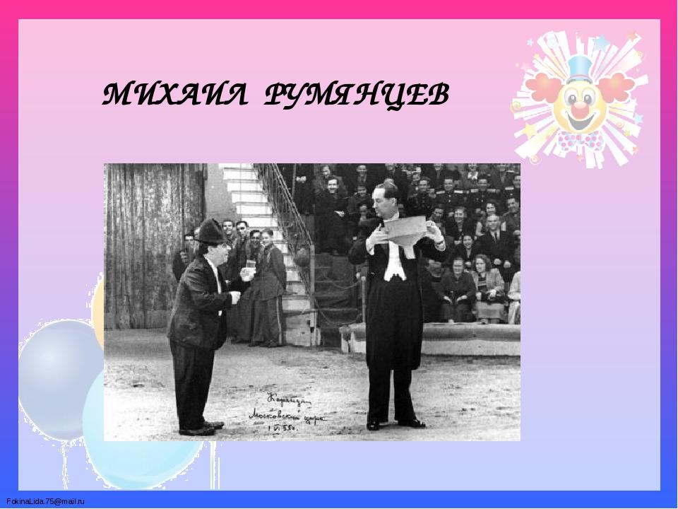 МИХАИЛ РУМЯНЦЕВ FokinaLida.75@mail.ru