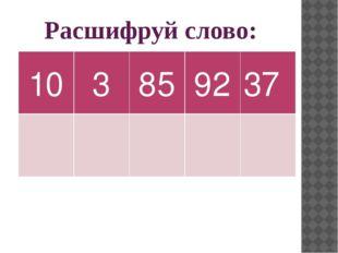 73-70 О 83+2 Т 57-20 Я 90-80 С 99-7 Н