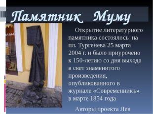 Памятник Муму Открытие литературного памятника состоялось на пл. Тургенева 25