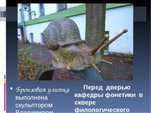 Бронзовая улитка выполнена скульптором Владимиром Петровичевым в 2006 году.