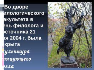 Во дворе филологического факультета в День филолога и восточника 21 мая 2004
