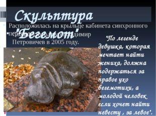 """Скульптура """"Бегемот"""" Расположилась на крыльце кабинета синхронного перевода С"""
