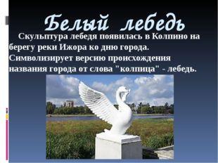 Белый лебедь Скульптура лебедя появилась в Колпино на берегу реки Ижора ко дн
