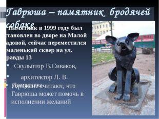 Гаврюша – памятник бродячей собаке Горожане считают, что Гаврюша может помочь