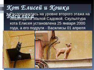 Кот Елисей и Кошка Василиса Расположились на уровне второго этажа на пешеходн