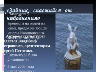 «Зайчик, спасшийся от наводнения» Находится у Петропавловской крепости на одн