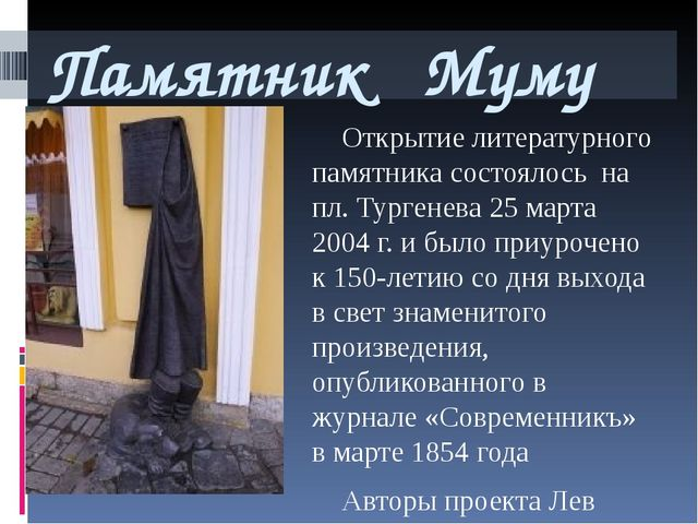 Памятник Муму Открытие литературного памятника состоялось на пл. Тургенева 25...