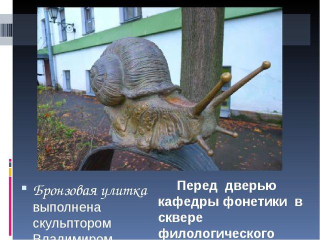 Бронзовая улитка выполнена скульптором Владимиром Петровичевым в 2006 году....