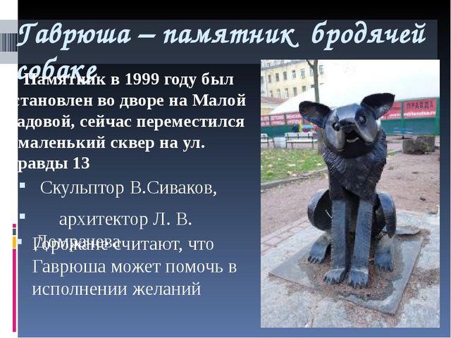 Гаврюша – памятник бродячей собаке Горожане считают, что Гаврюша может помочь...