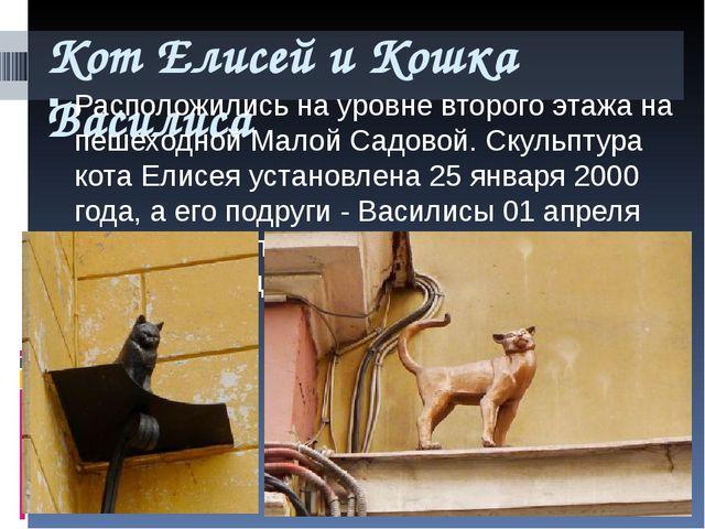 Кот Елисей и Кошка Василиса Расположились на уровне второго этажа на пешеходн...