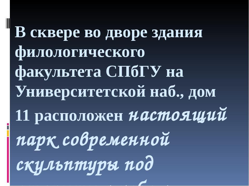 В сквере во дворе здания филологического факультета СПбГУ на Университетской...