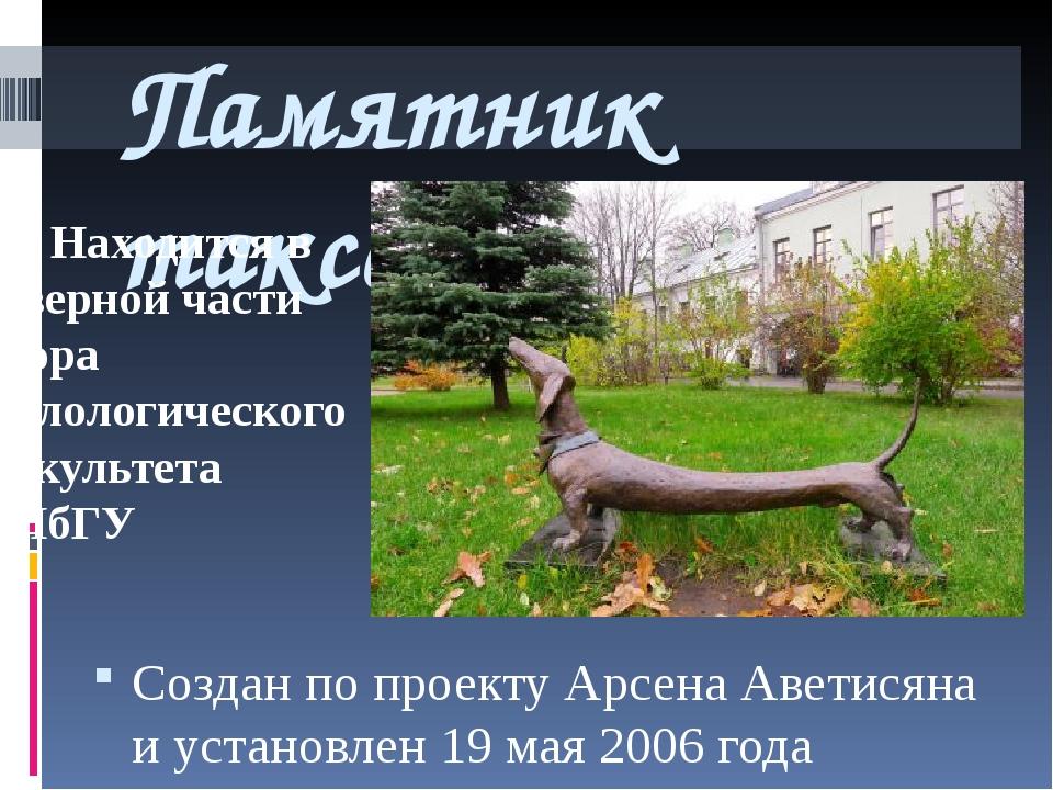 Памятник таксе Создан по проекту Арсена Аветисяна и установлен 19 мая 2006 го...