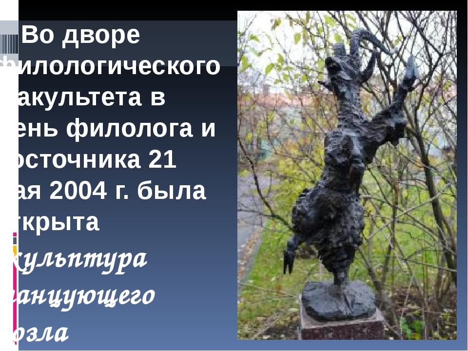 Во дворе филологического факультета в День филолога и восточника 21 мая 2004...