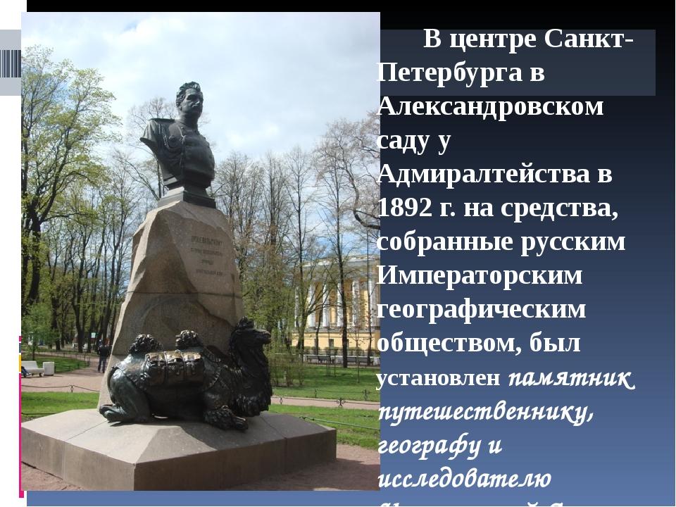 В центре Санкт-Петербурга в Александровском саду у Адмиралтейства в 1892 г....