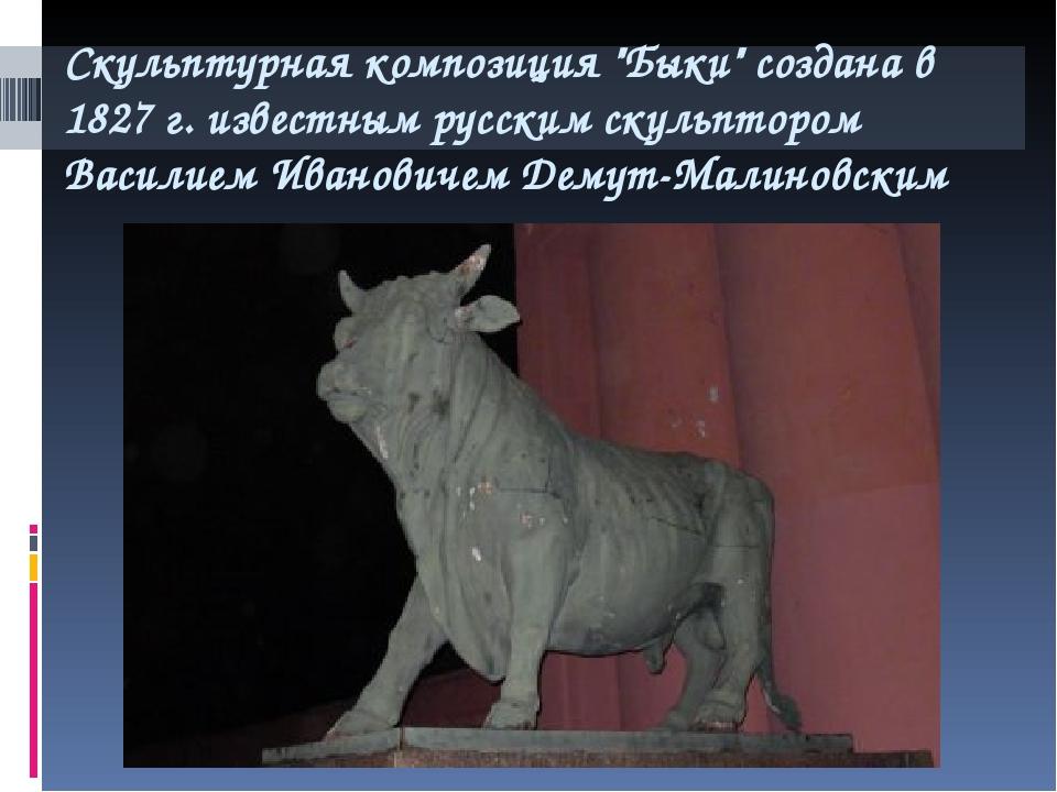 """Скульптурная композиция """"Быки"""" создана в 1827 г. известным русским скульпторо..."""