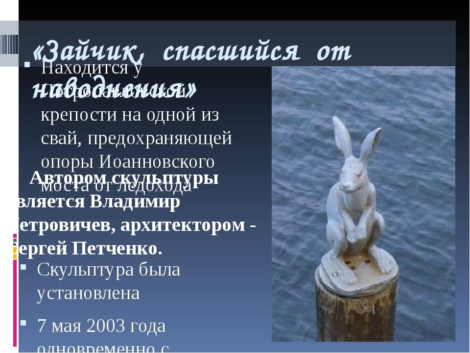 «Зайчик, спасшийся от наводнения» Находится у Петропавловской крепости на одн...