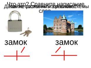 Что это? Сравните написание слов. замок замок Как же различить эти слова? Дав