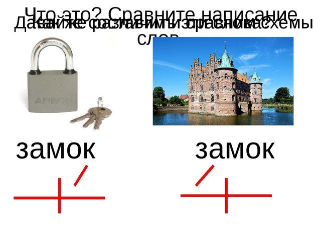 Что это? Сравните написание слов. замок замок Как же различить эти слова? Дав...
