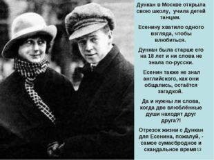 Дункан в Москве открыла свою школу, учила детей танцам. Есенину хватило одног