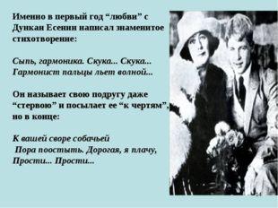 """Именно в первый год """"любви"""" с Дункан Есенин написал знаменитое стихотворение:"""