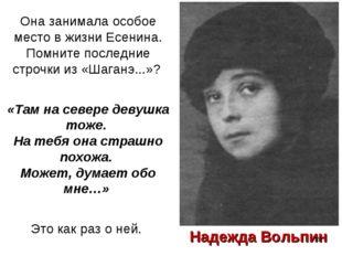 Надежда Вольпин Она занимала особое место в жизни Есенина. Помните последние