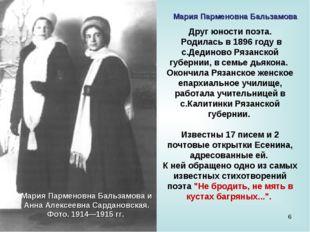 Мария Парменовна Бальзамова и Анна Алексеевна Сардановская. Фото. 1914—1915 г